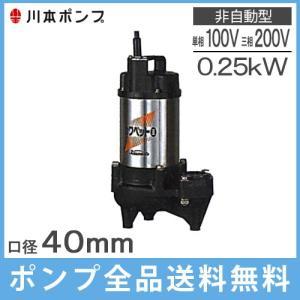 川本ポンプ 水中ポンプ 汚物用 排水ポンプ WUO4-405(6)-0.25S(T) 家庭用 浄化槽 農業用 給水 電動|ssnet