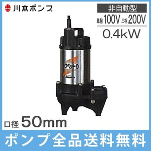川本ポンプ 水中ポンプ 汚物用 排水ポンプ WUO4-505(6)-0.4S(T) 家庭用 浄化槽 農業用 給水 電動|ssnet