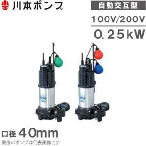 川本ポンプ 自動交互型ポンプ 親子セット WUP4-406-0.25SLN WUP4-405-0.25SLN/WUP4-406-0.25TLN WUP4-405-0.25TLN 水中ポンプ 浄化槽ポンプ 排水ポンプ|ssnet