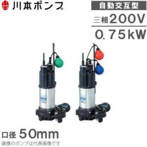 川本ポンプ 自動交互型ポンプ 親子セットWUP4-506-0.75LN/WUP4-505-0.75LN 200V 水中ポンプ 浄化槽ポンプ 排水ポンプ|ssnet