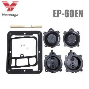 安永 エアーポンプ EP-60EN用 メンテナンスキット 浄化槽 ブロワー ブロアー エアポンプ 部品|ssnet