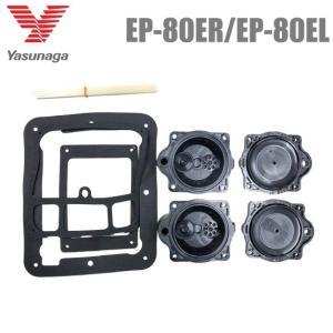 ・安永 電磁式エアーポンプEP-80ER/EP-80EL[二口タイプ]用メンテナンスキットです。  ...