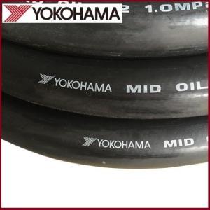 横浜ゴム 耐油ホース MIDオイルホース 12A 切売 油圧回路 配管部材 潤滑油 ヨコハマゴム