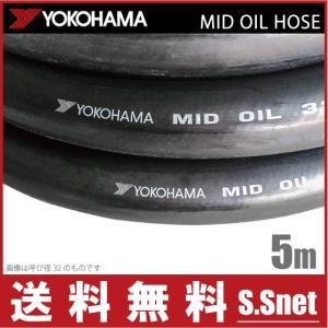 横浜ゴム 耐油ホース MIDオイルホース 15×5m 油圧回路 配管部材 潤滑油 ヨコハマゴム ssnet