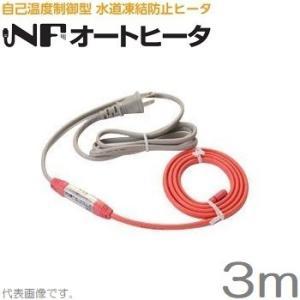 TOTOKU 凍結防止ヒーター 凍結防止帯 3m NFオートヒーター3ES 水道管 塩ビ管