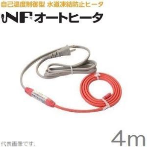 TOTOKU 凍結防止ヒーター 凍結防止帯 4m NFオートヒーター4ES 水道管 塩ビ管