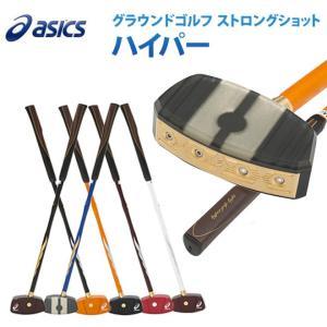 グランウドゴルフ クラブ アシックス ASICS ストロングショット ハイパー 3283A014 グラウンドゴルフ用品 グランドゴルフ用品 sso-jpstore