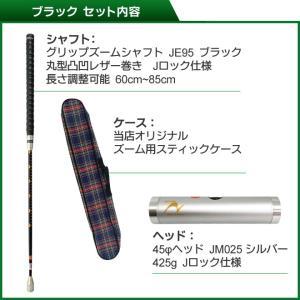 ゲートボール ニチヨー NICHIYO ズームシャフト 軽量ヘッドセット ZM-JZ9D レザー巻凸凹グリップ |sso-jpstore|02