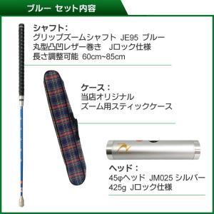 ゲートボール ニチヨー NICHIYO ズームシャフト 軽量ヘッドセット ZM-JZ9D レザー巻凸凹グリップ |sso-jpstore|03