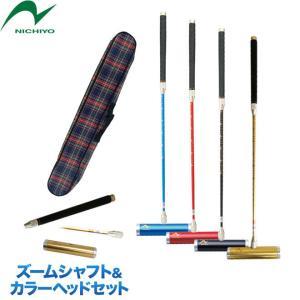 ゲートボール ニチヨー NICHIYO ズームシャフト カラーヘッドセット ZM-JZ9D フラット片側扁平グリップ|sso-jpstore