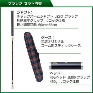 ゲートボール ニチヨー NICHIYO ズームシャフト カラーヘッドセット ZM-JZ9D フラット片側扁平グリップ|sso-jpstore|02