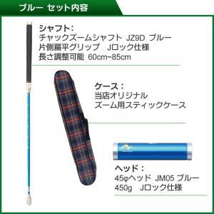 ゲートボール ニチヨー NICHIYO ズームシャフト カラーヘッドセット ZM-JZ9D フラット片側扁平グリップ|sso-jpstore|03