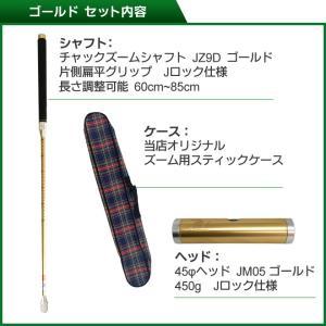 ゲートボール ニチヨー NICHIYO ズームシャフト カラーヘッドセット ZM-JZ9D フラット片側扁平グリップ|sso-jpstore|04