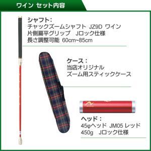 ゲートボール ニチヨー NICHIYO ズームシャフト カラーヘッドセット ZM-JZ9D フラット片側扁平グリップ|sso-jpstore|05