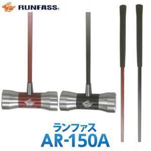 NEW マレットゴルフ スティック ランファス RUNFASS AR-150A マレットゴルフクラブ|sso-jpstore