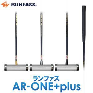 NEW マレットゴルフ スティック ランファス RUNFASS AR-ONE+plus|sso-jpstore