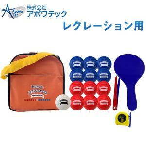 アポワテック ボッチャ ボールセット 820R ・ボール材質:合成皮革(表面) ・セット内容:普及用...