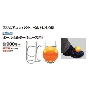 グランドゴルフ 用品 ニチヨー NICHIYO ボールホルダー(シューズ用)BH-S グラウンドゴルフ 用品