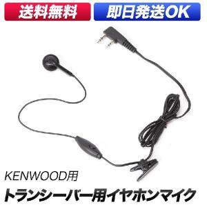 ケンウッド用 イヤホンマイク 10個セット デミトス EMC-3 EMC-11互換品 EV010|sso-jpstore