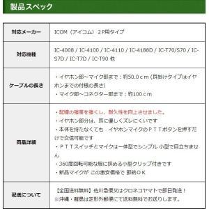 アイコム イヤホンマイク ICOM 2ピン用 ...の詳細画像3