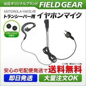 モトローラ ヤエス イヤホンマイク 2ピン用 インカムマイク 耳掛け式 JSPRN0001 MS-50 MS-80互換 EV2M|sso-jpstore