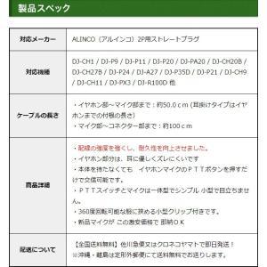 アルインコ ALINCO イヤホンマイク 2ピン用 透明チューブカナル式 DXタイプ インカムマイク EV2T|sso-jpstore|04