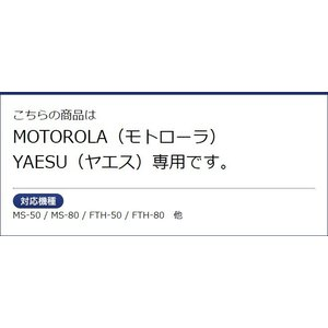 モトローラ ヤエス イヤホンマイク 2ピン用 透明チューブカナル式 HGタイプカールコード式 DXタイプ EV2THG|sso-jpstore|02