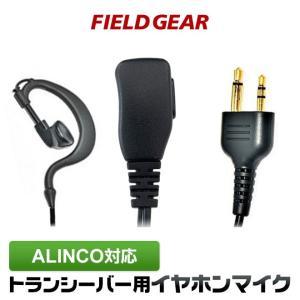 アルインコ イヤホンマイク ALINCO 2ピン用 インカムマイク ショートケーブル 耳掛け式 EM...