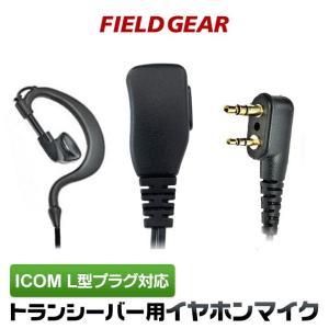 アイコム イヤホンマイク ICOM L型 2ピン用 ショートケーブル 耳掛け式 インカムマイク HM...