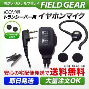 アイコム イヤホンマイク ICOM L型 2ピン用 インカムマイク 2WAY インナーor耳掛け式 高感度 高音質 HM-177L互換 FGEPIL|sso-jpstore