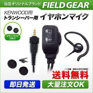 ケンウッド イヤホンマイク KENWOOD インカムマイク 1ピン デミトス 2WAY インナー式or耳掛け式 高感度 高音質 UBZ-M31 UBZ-M51他 EMC-14互換 FGEPKTPZ|sso-jpstore