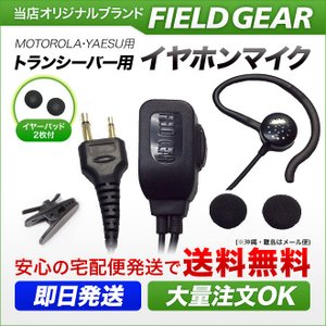 モトローラ ヤエス 2ピン用 2WAY インナー式or耳掛け式 高感度 高音質 MS-50 MS-80 FTH-50 FTH-80用
