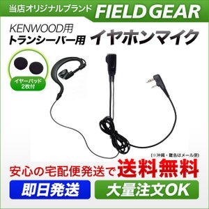 ケンウッド用 イヤホンマイク インカムマイク  耳掛け式 デミトス UBZ シリーズ対応 EMC-3 EMC-12互換品 FGM