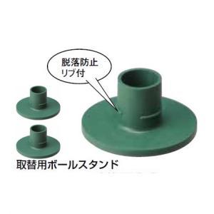 グランドゴルフ 用品 ニチヨー NICHIYO 取替用スタンド 3個セット G0833 グラウンドゴルフ 用品