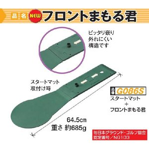 グランドゴルフ 用品 ニチヨー NICHIYO スタートマット+フロントまもる君 G086S グラウンドゴルフ 用品