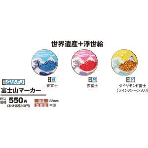 グランドゴルフ マーカー ニチヨー NICHIYO 富士山 マーカー GMF グラウンドゴルフ 用品
