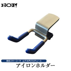 【送料無料・即日発送可能!】HOP! ワクシングテーブル用アイロンホルダー スキー スノーボート  ...