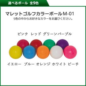 マレットゴルフ ランファス RUNFASS 単色ボール M-01 マレットゴルフ 用品|sso-jpstore