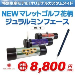 NEW マレットゴルフ サンシャイン 【花柄をモチーフしたオリジナル特別生産モデル】MS-F4|sso-jpstore