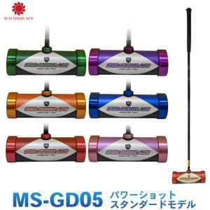 マレットゴルフ スティック サンシャイン MS-GD05 パワーショットスタンダードモデル|sso-jpstore