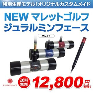 NEW マレットゴルフ サンシャイン 【カスタムメイドを施したオリジナル特別生産モデル】MS-F5|sso-jpstore