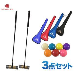 マレットゴルフ サンシャイン トップモデル特選3点セット ボール2個付き メンズセット レディースセット|sso-jpstore
