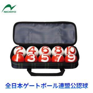 ゲートボール 用品 ニチヨー NICHIYO JGU 公認ボール 10個セット 専用バック付き  NY-10B