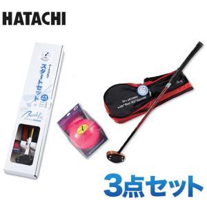 パークゴルフ クラブ 羽立 HATACHI スコアUPセット デルタ2特別セット パークゴルフ 用品|sso-jpstore