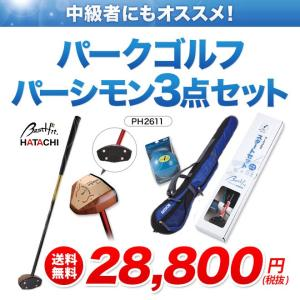 パークゴルフクラブ HATACHI ハタチ パーシモン3点セ...