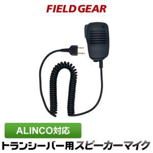 アルインコ ALINCO 2ピン用  スピーカーマイクロホン インカムマイク SMA|sso-jpstore