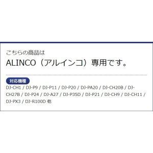 アルインコ ALINCO 2ピン用  スピーカーマイクロホン インカムマイク SMA|sso-jpstore|02