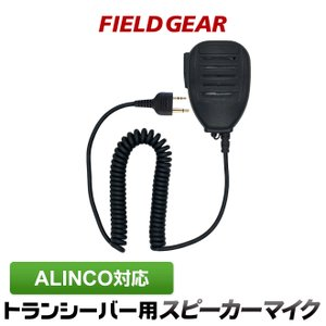 アルインコ ALINCO 2ピン用 ハンディ防水型ハンディ用 スピーカーマイクロホン JIS防水保護等級5級(IPX5)相当 SMWP-A