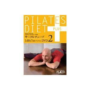 ヨガ DVD ピラティス ピラティスダイエット プラス2 サークルチューブ 送料無料|sso-jpstore