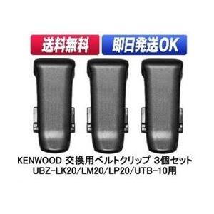 ケンウッド用 ベルトクリップ3個セット デミトス用 UBZ-LM20 UBZ-LK20 UBZ-LJ20 UBZ-LP20 UTB-10用 補修部品|sso-jpstore